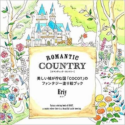 おすすめ 大人の塗り絵ブック ROMANTIC COUNTRY