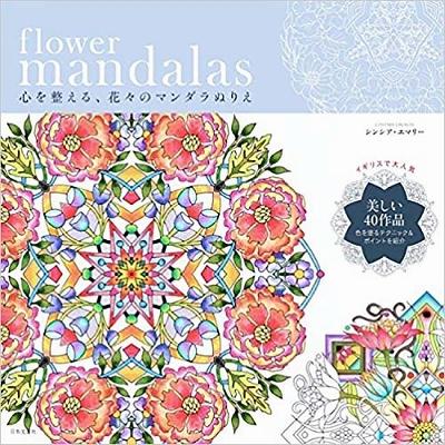 おすすめ 大人の塗り絵ブック flower mandalas 心を整える、花々のマンダラぬりえ